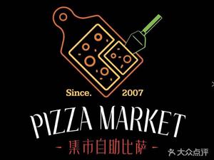 PIZZAMARKET集市自助比萨
