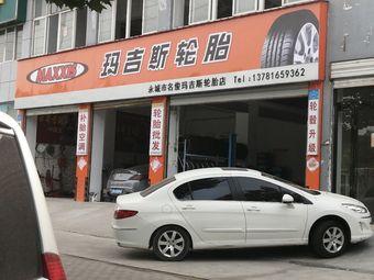 永城市名俊玛吉斯轮胎店