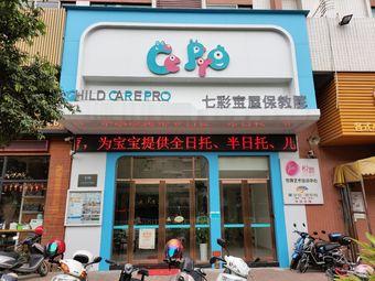 七彩宝屋保教院(建基路店)