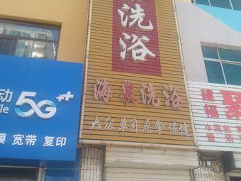 海泉洗浴(东大街店)