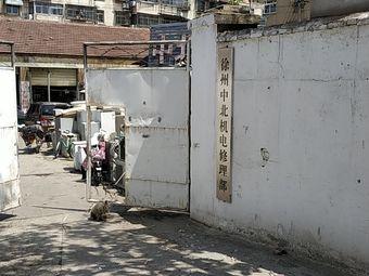 徐州中北机电修理部