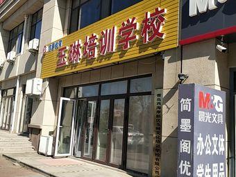 青岛西海岸新区玉琳文化培训学校有限公司