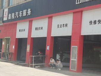 鑫隆汽车城