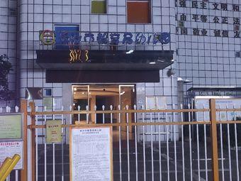 长沙市教育局幼儿园(岳麓大道辅路店)