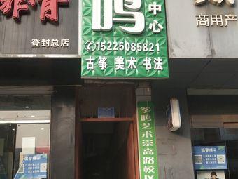 筝鸣艺术中心(崇高路校区)