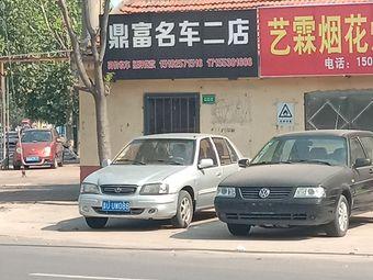 鼎富名车(二店)