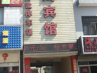 鑫茂宾馆-停车场