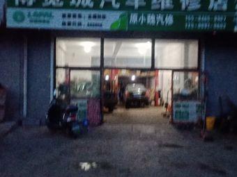 博览城汽车维修店