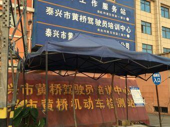 泰兴市黄桥机动车检测站