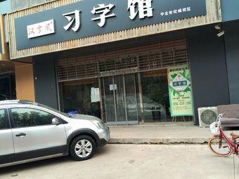 汉字风习字馆(中北世纪城校区)
