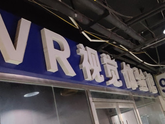 V R视觉体验馆