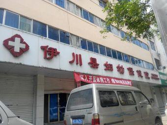 伊川县妇幼保健院