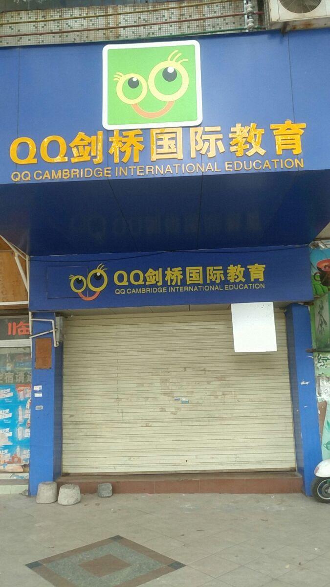 QQ剑桥国际教育