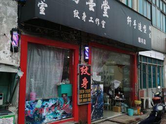 腾墨堂纹身工作室(锦丰店)