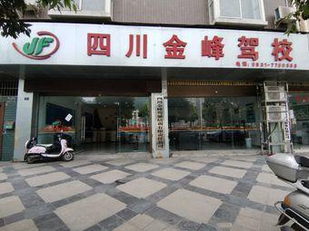 四川金峰驾校