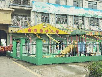 金苹果幼儿园(金都路)