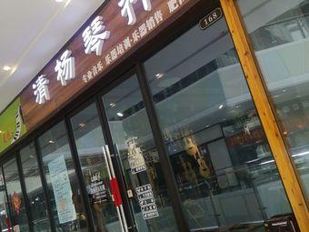 清杨琴行专业音乐乐器培训乐器销售(肥西店)