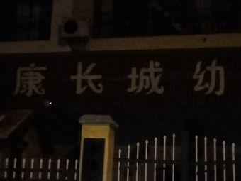永康长城幼儿园