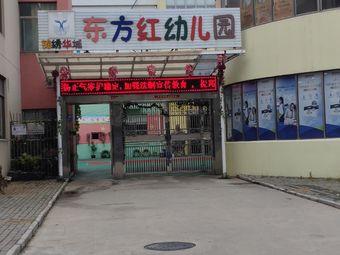 东方红幼儿园(锦绣华城校区)