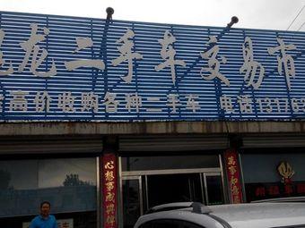 魏龙二手车交易市场