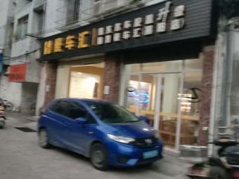 豪车汇(揭阳店)