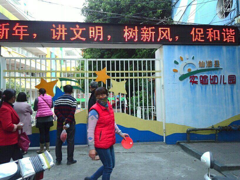 仙游县实验幼儿园