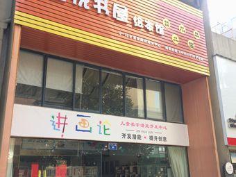 童悦书屋绘本馆