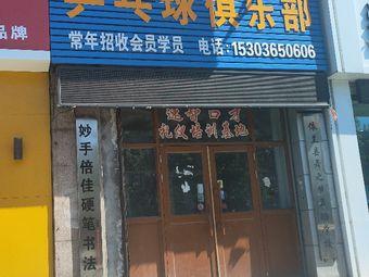 银凤翔乒乓球俱乐部
