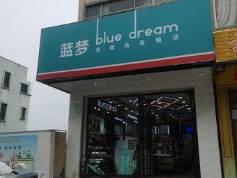 蓝梦化妆品连锁店