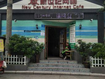 新世纪网咖