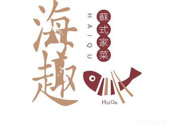 海趣餐厅·苏式家菜(高新店)