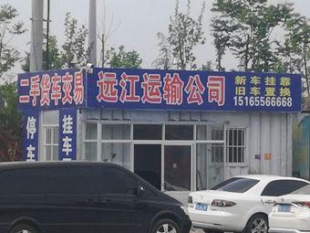远江运输公司