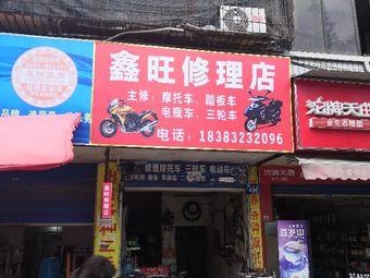 鑫旺修理店
