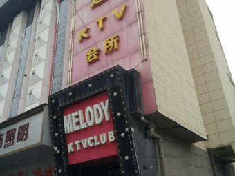 美乐迪KTV会所