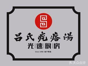 吕氏疙瘩汤光速厨房