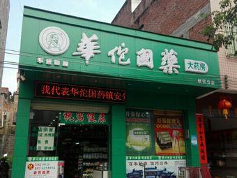 华佗国药大药房(镇安分店)