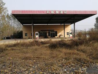 石新加油站