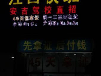 江西快班安吉驾校