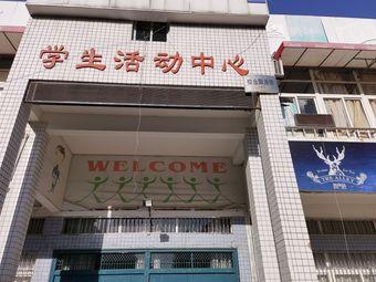 蚌埠学院-学生活动中心