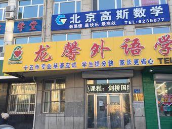 北京高斯数学