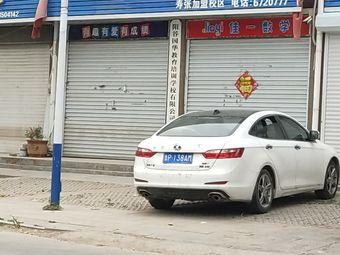 北京马承英语(寿张加盟校区)
