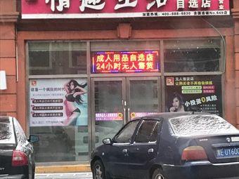 情趣生活自选店(No.649店)