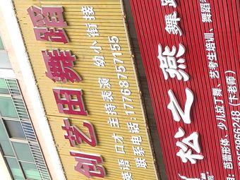 华阳一幼-创艺田舞蹈