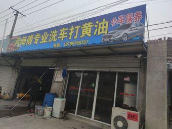 卢师傅专业洗车打黄油
