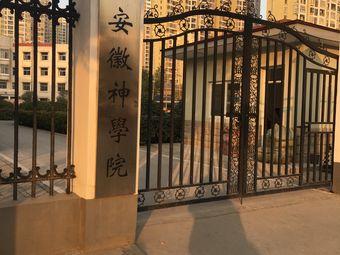 安徽神学院