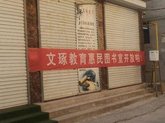 文琢书院(冠云路店)
