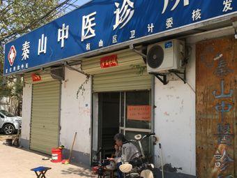 秦山中医诊所