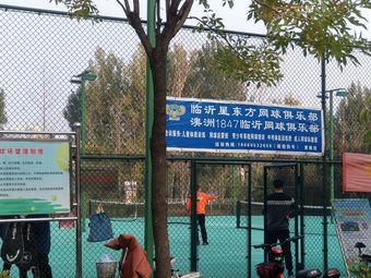 临沂星东方网球俱乐部