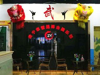 智远搏击俱乐部 健身瑜珈 跆拳道