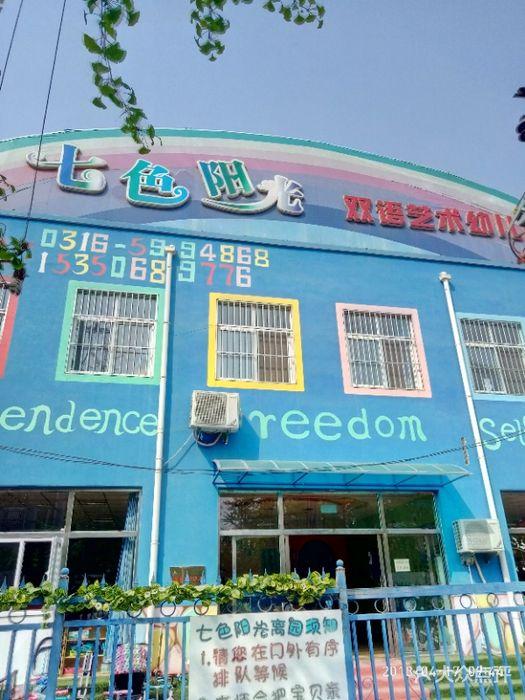 七色阳光双语艺术幼儿园门头照图片 - 第1张